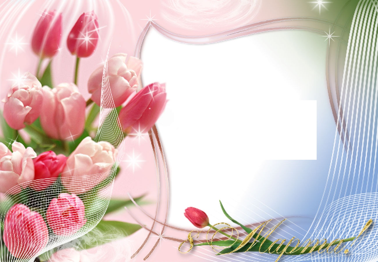 Фотошоп онлайн открытку с 8 марта